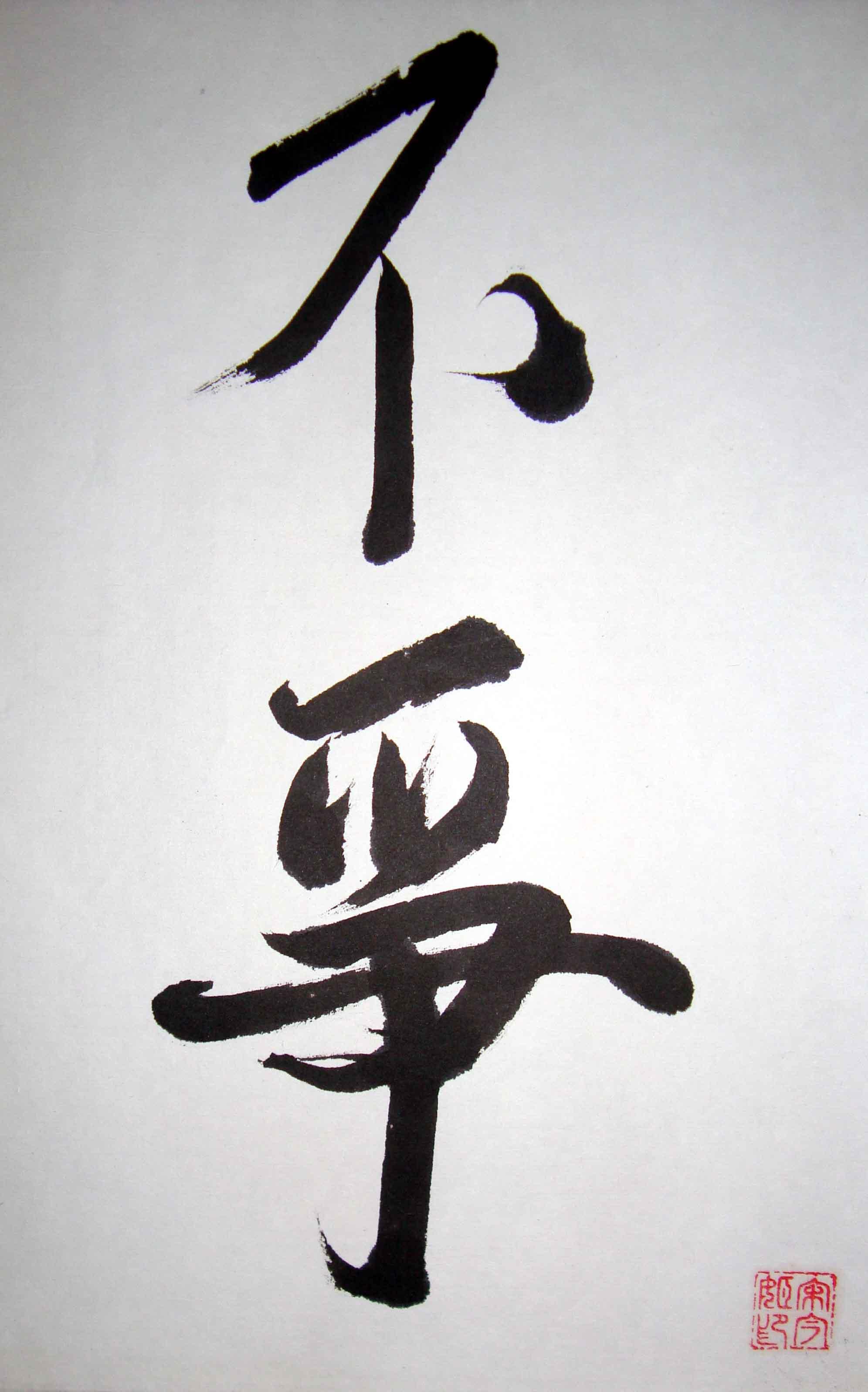 Bu-Tseng (nicht streiten) 25x38