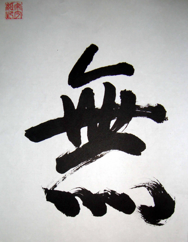 Mu (nichts) 26x39