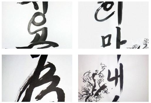 asiatische Kalligrafie, chinesische schriftzeichen